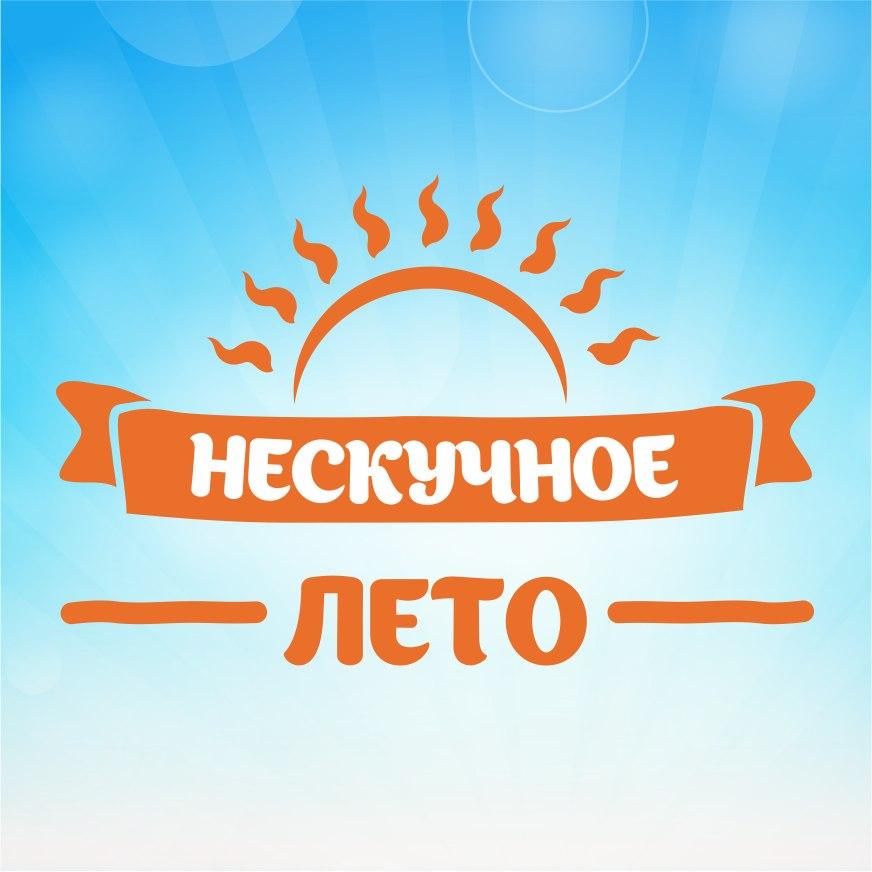 В летний период 2018 года на территории Ярославвской области будет  реализована комплексная программа областных профильных смен для детей  «НЕСКУЧНОЕ ЛЕТО», ... 978c1534e2c